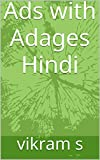 Ads with Adages Hindi (Hindi Edition)