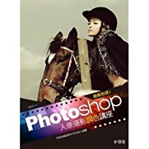 Beautiful color sense ! Photoshop color portrait photography seminar(Chinese Edition)