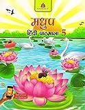 Madhup Hindi Pathmala - 5 (CBSE)