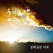 BulHwakSilHan MiRae (Instrumental)