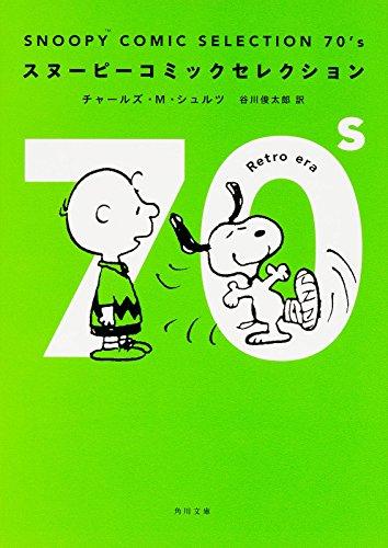 SNOOPY COMIC SELECTION 70's (角å·æ–‡åº«)