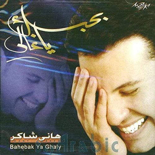 album hani chaker mp3 gratuit