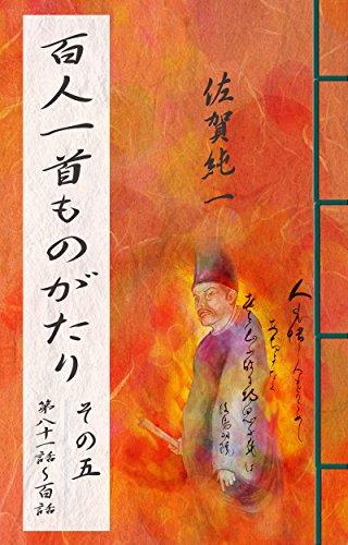 Hyakunin-Isshu Monogatari: Dai hachijuichiwa kara hyakuwa (Japanese Edition)