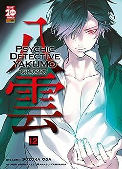 Psychic Detective Yakumo - L'investigatore dell'occulto 12 (Manga) di [Suzuka Oda, Manabu Kaminaga]