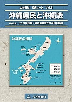 Civilians in battle for Okinawa (Japanese Edition) von [Masahiro Yamazaki]