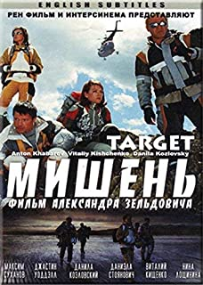 Target / Mishen / МИШЕНЬ (English Subtitles) DVD NTSC