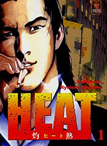 Heat Edition simple Tome 1