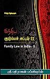 Family Law In India II in TAMIL (இந்திய குடும்ப சட்டம் II)