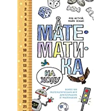 Математика на ходу. Более 100 математических игр для больших и маленьких (Полезные книги для родителей) (Russian Edition)