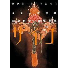 MPD-PSYCHO Volume 5