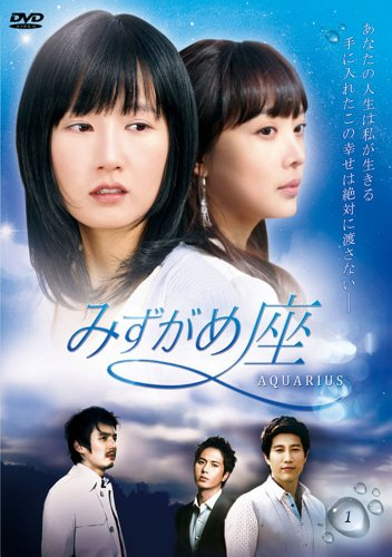 みずがめ座~AQUARIUS~ DVD-BOX4