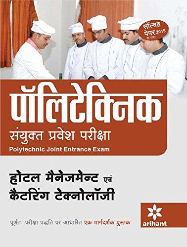 Polytecnic Sanyukt Pravesh Pariksha Hotel Management Avam Catering Technology