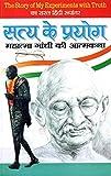 Satya Ke Prayog Mahatma Gandhi Ki Atmkatha In Hindi