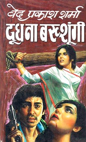 Doodh Na Bakshungi: दूध ना बख्शूंगी (Vijay Vikas) (Hindi Edition)
