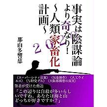 jijitsuhainbouronyorikinari jinruikachikukakeikaku (Japanese Edition)