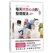 Magic Housekeeping (Chinese Edition) by Kondo Marie (2015-11-01)