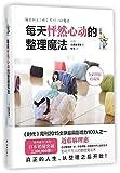 Magic Housekeeping (Chinese Edition) by Kondo Marie (2015-11-01) (Tapa dura)
