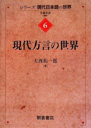 Gendai hōgen no sekai