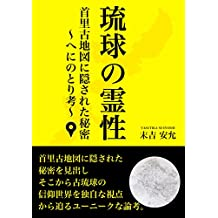 RYUUKYUUNOREISEI SYURI KOTIZUNI KAKUSARETAHIMITU HENINOTORIKOU (Japanese Edition)