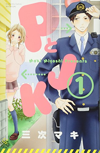 JK and P (1) (Kodansha Comics Friend B) (2013) ISBN: 4063418545 [Japanese Import]