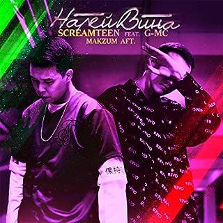 Налей вина (feat. G-MC & Makzum AFT.)