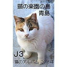 The paradaise of ctas Aoshima island Album of cats 2015: Photobook of Aoshima cats 2015  There are many cut cats The paradaise of cats Aoshima (Aoshima Cat Photobook) (Japanese Edition)