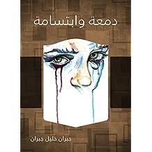 دمعة وابتسامة (Arabic Edition)