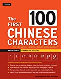 First 100 Chinese Characters: The Quick and Easy Way to Learn the Basic Chinese Characters