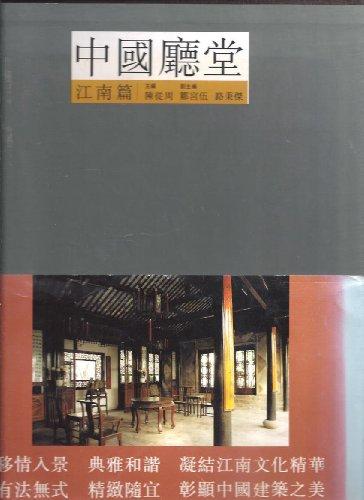 zhong-guo-ting-tang-jiang-nan-bian-pian-china-hall-jiangnan-articles