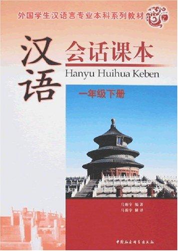 Hanyu Huihua Keben: v. 1B por Ma Xinyu