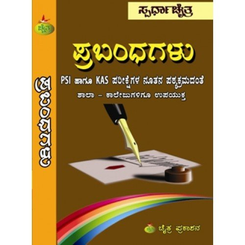 kerala psc books online purchase ldc books in malayalam prabandhagalu kannada essay book for psi esi kpsc kas