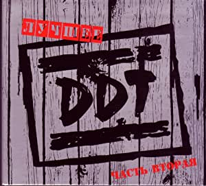 DDT - Part 2 - The Best of Collection - Luchshee - Russian compilation of songs - Collector's Edition [2 CD Digipak]