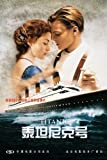 Titanic Plakat Movie Poster (27 x 40 Inches - 69cm x 102cm) (1997) Chinese