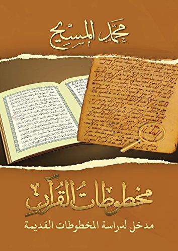 Einführung in die Manuskripte des Korans [arabische Ausgabe] مخطوطات القرآن: مدخل لدراسة المخطوطات القديمة