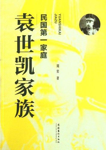 republic-of-chinas-first-family-yuan-shikai-family