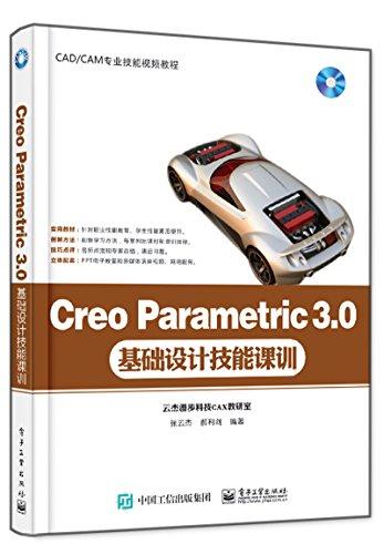 Creo Parametric 3.0基础设计技能课训