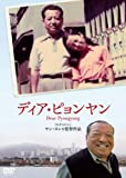 Dear Pyongyang [Import allemand]