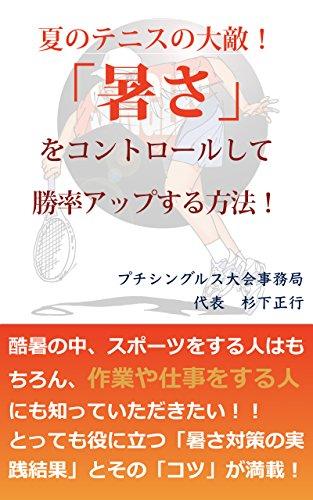 Strong ideas to control the heavy heat for winning the tennis game (Japanese Edition) por Masayuki Sugishita