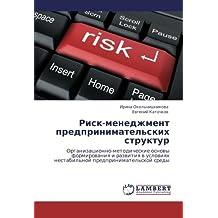 Risk-menedzhment predprinimatel'skikh struktur: Organizatsionno-metodicheskie osnovy formirovaniya i razvitiya v usloviyakh nestabil'noy predprinimatel'skoy sredy