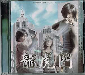 Dragon Tiger Gate Original Movie Soundtrack (OST) [DE Import]