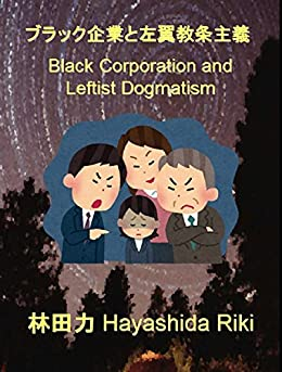 Black Corporation and Leftist Dogmatism (Japanese Edition) by [Hayashida Riki]