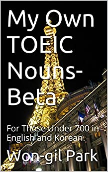 My Own TOEIC Nouns-Beta: For Those Under 700 in English and Korean (My Own TOEIC Words Book 5) (English Edition) par [Park, Won-gil]