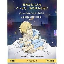 おおかみくんも ぐっすり おやすみなさい – Que duermas bien, pequeño lobo. バイリンガルの児童書 (日本語 – スペイン語) www.childrens-books-bilingual.com (Japanese Edition)