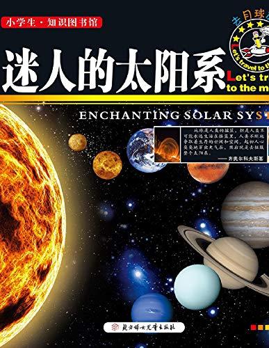 去月球旅行:迷人的太阳系 (English Edition)