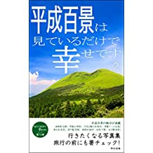 Heisei 100 scenery is just happy to see 2: Photograph collection you want to go to Just watching makes me happy (Japanese Edition)
