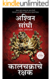 Keepers of Kaalchakra (Marathi) (Marathi Edition)