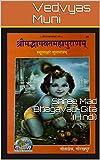 Shree Mad Bhagavad-Gita (Hindi)