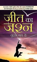 Jeet Ka Jashan (Hindi Edition)