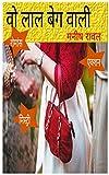 वो लाल बेग वाली: रोमांस, मिस्ट्री, एक्शन (Hindi Edition)