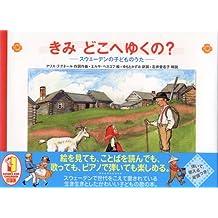 Kimi dokoe yukuno : Sūēden no kodomo no uta
